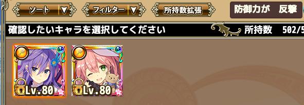 クリパ 反撃 フラワーナイトガール(PC):9/7アップデート